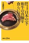 熟成・希少部位・塊焼き 日本の宝・和牛の真髄を食らい尽くす-電子書籍