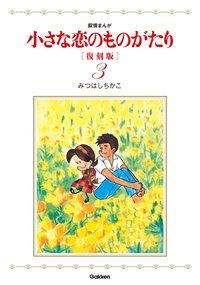 小さな恋のものがたり 復刻版3
