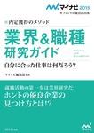 マイナビ2015オフィシャル就活BOOK 内定獲得のメソッド 業界&職種 研究ガイド-電子書籍