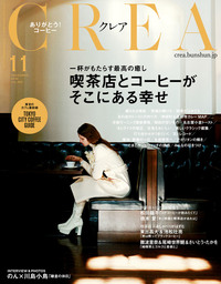 CREA 2016年11月号-電子書籍