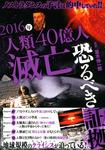 ノストラダムスの予言は的中していた!! 2016年「人類40億人滅亡」恐るべき証拠-電子書籍