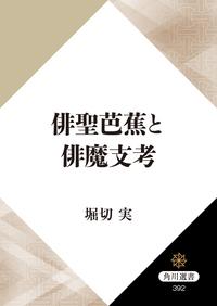 俳聖芭蕉と俳魔支考-電子書籍