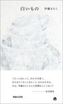 白いもの-電子書籍