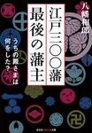 江戸三〇〇藩 最後の藩主~うちの殿さまは何をした?~-電子書籍