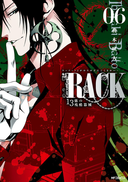 RACK―13係の残酷器械― 6拡大写真