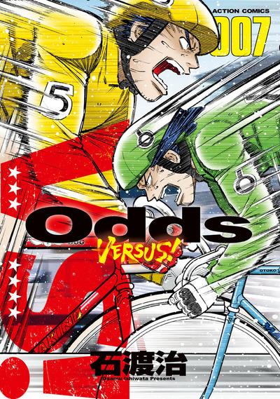 Odds VS! / 7-電子書籍