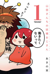 山田さんちの妖精おじさん / 1