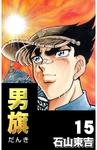 男旗 15-電子書籍