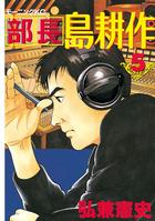 部長 島耕作(5)