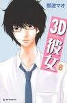 3D彼女(8)-電子書籍