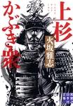 上杉かぶき衆-電子書籍