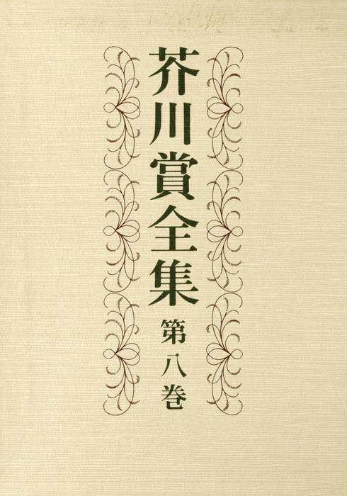 芥川賞全集 第八巻拡大写真