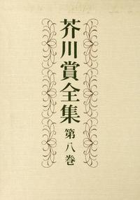 芥川賞全集 第八巻-電子書籍