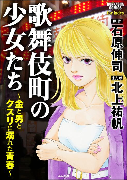 歌舞伎町の少女たち~金と男とクスリに溺れた青春~-電子書籍-拡大画像