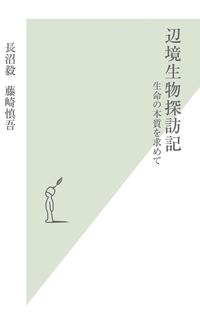 辺境生物探訪記~生命の本質を求めて~