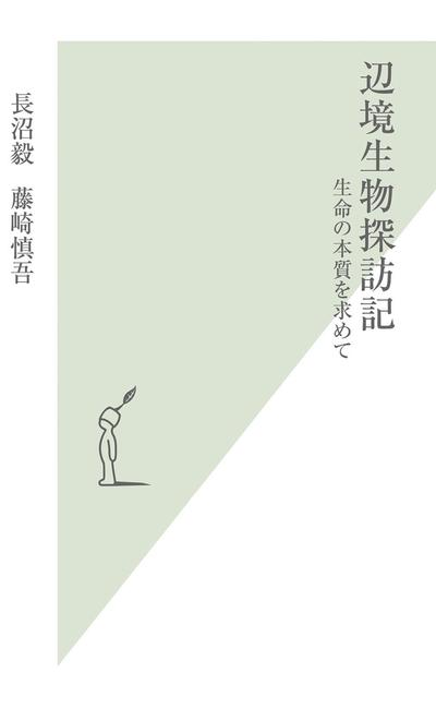 辺境生物探訪記~生命の本質を求めて~-電子書籍