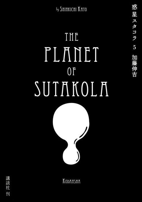 惑星スタコラ(5)-電子書籍-拡大画像