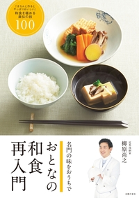 おとなの和食 再入門-電子書籍