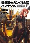機動戦士ガンダムUC バンデシネ(10)-電子書籍