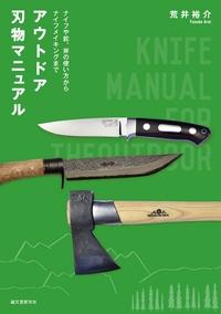 アウトドア刃物マニュアル-電子書籍