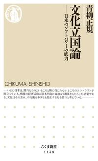 文化立国論 ――日本のソフトパワーの底力-電子書籍
