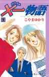 ×一物語(1)-電子書籍