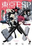 東京ESP(15)-電子書籍