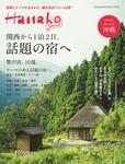 Hanako SPECIAL 関西から1泊2日、話題の宿へ-電子書籍