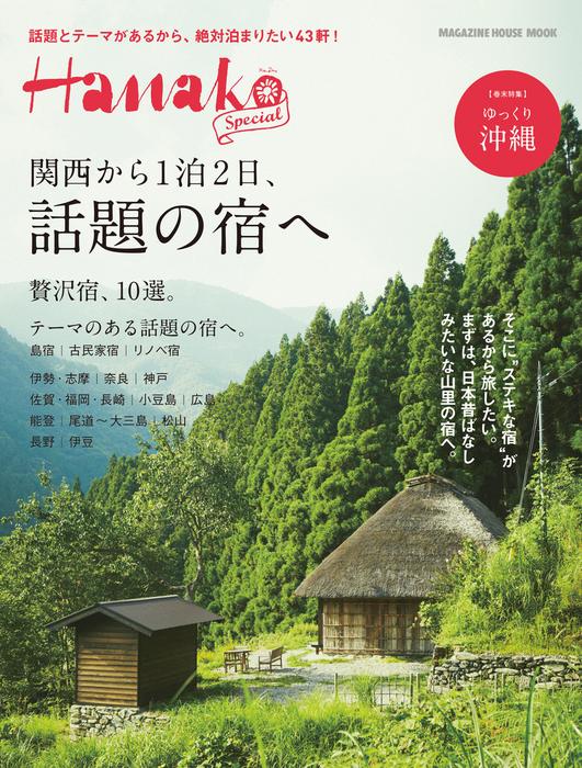 Hanako SPECIAL 関西から1泊2日、話題の宿へ拡大写真
