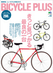 BICYCLE PLUS Vol.12-電子書籍
