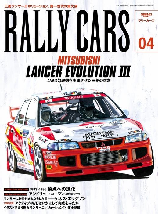 RALLY CARS Vol.4拡大写真