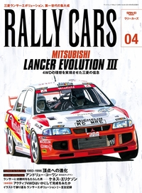 RALLY CARS Vol.4
