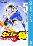 キャプテン翼 ライジングサン 5-電子書籍