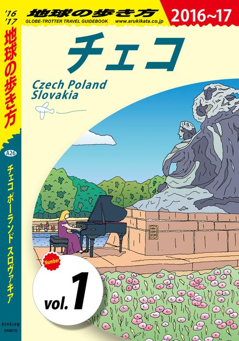 地球の歩き方 A26 チェコ/ポーランド/スロヴァキア 2016-2017 【分冊】 1 チェコ拡大写真
