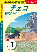 地球の歩き方_チェコ/ポーランド/スロヴァキア【分冊】(地球の歩き方)