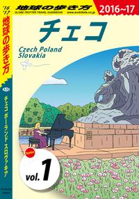 地球の歩き方 A26 チェコ/ポーランド/スロヴァキア 2016-2017 【分冊】 1 チェコ-電子書籍