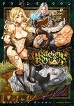 ドラゴンズクラウン(1)-電子書籍