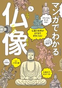 マンガでわかる仏像-電子書籍