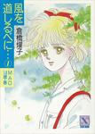 風を道しるべに…(1) MAO 14歳・春-電子書籍