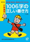 小学漢字1006字の正しい書き方 三訂版-電子書籍