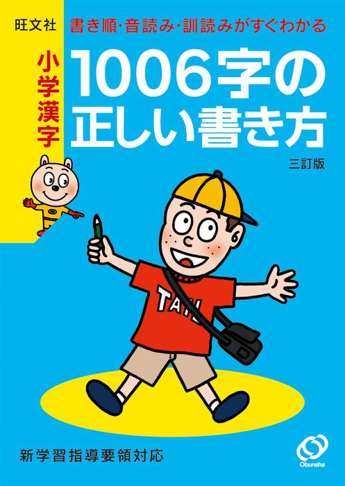 小学漢字1006字の正しい書き方 三訂版拡大写真