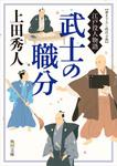 武士の職分 江戸役人物語-電子書籍