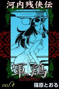 河内残侠伝 軍鶏 (4)-電子書籍