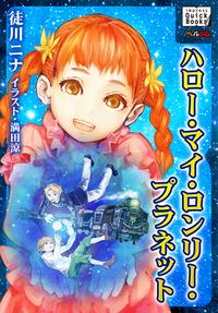 ハロー・マイ・ロンリー・プラネット-電子書籍
