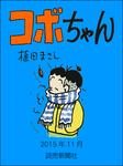 コボちゃん 2015年11月-電子書籍