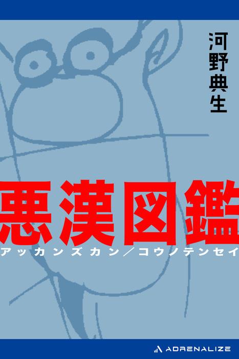 悪漢図鑑-電子書籍-拡大画像