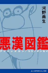 悪漢図鑑-電子書籍