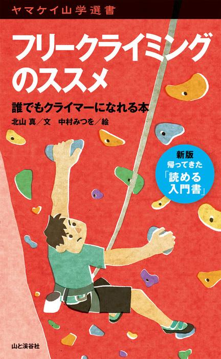 ヤマケイ山学選書 フリークライミングのススメ拡大写真