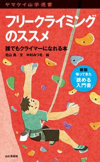 ヤマケイ山学選書 フリークライミングのススメ-電子書籍