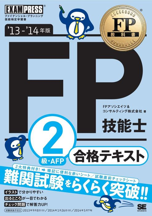 FP教科書 FP技能士2級・AFP 合格テキスト '13~'14年版拡大写真